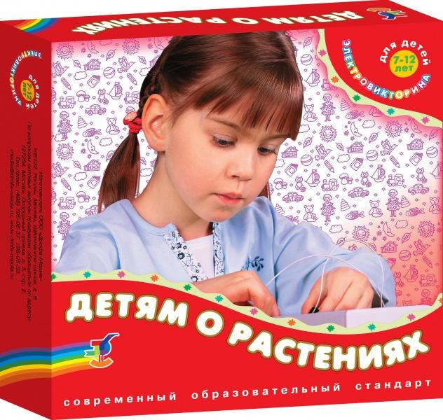 Электровикторина  Детям о растениях - Викторины, артикул: 151448