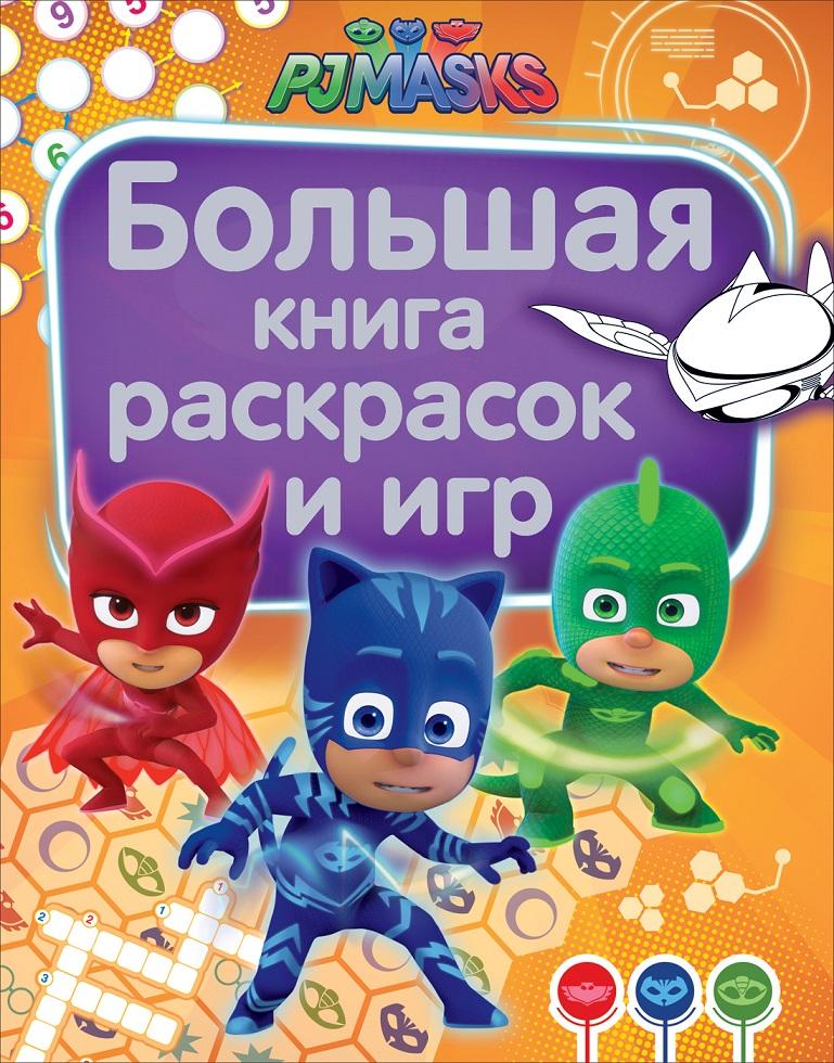 Купить Большая книга раскрасок и игр из серии Герои в масках, Росмэн