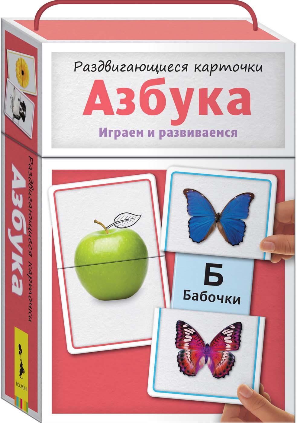 Раздвигающиеся карточки - АзбукаУчим буквы и цифры<br>Раздвигающиеся карточки - Азбука<br>