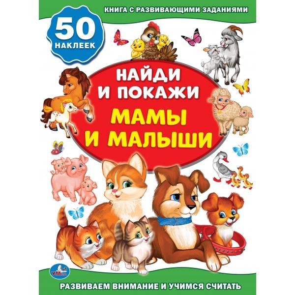 Активити книжка из серии - Найди и покажи - Мама и малышиРазвивающие наклейки<br>Активити книжка из серии - Найди и покажи - Мама и малыши<br>