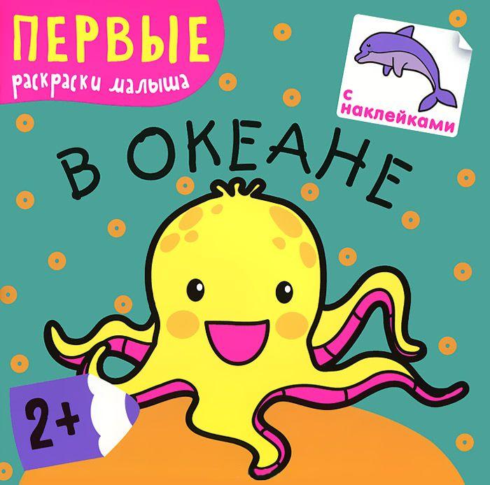 Книга из серии Первые раскраски малыша – В океанеРаскраски с заданиями<br>Книга из серии Первые раскраски малыша – В океане<br>