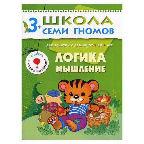 Книга из серии Школа Семи Гномов Четвертый год обучения - Логика, мышлениеОбучающие книги<br>Книга из серии Школа Семи Гномов Четвертый год обучения - Логика, мышление<br>
