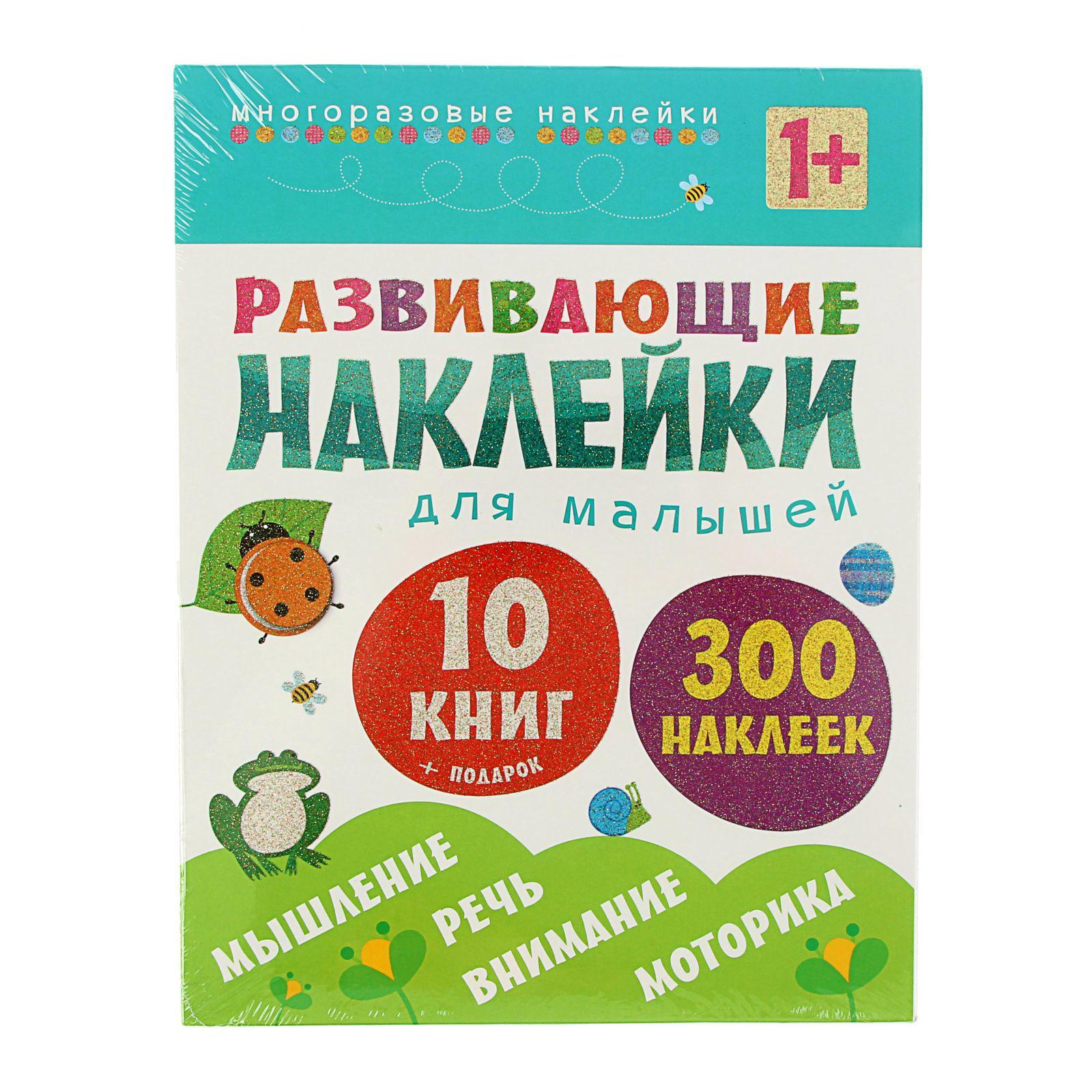 Развивающие наклейки для малышей – комплект из 10 книг, для детей от 1 года - РАЗВИВАЕМ МАЛЫША, артикул: 157797