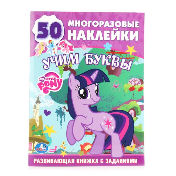 Купить Обучающая книжка с наклейками - Мой Маленький Пони. Учим буквы, Умка