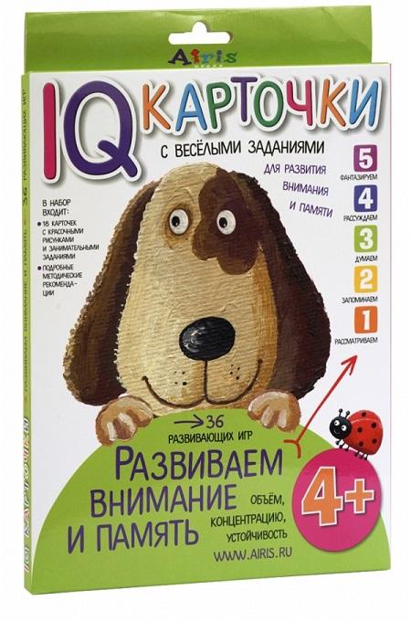 Купить Карточки с веселыми заданиями - Развиваем внимание и память, от 4 лет, автор Куликова Е.Н., Айрис-пресс