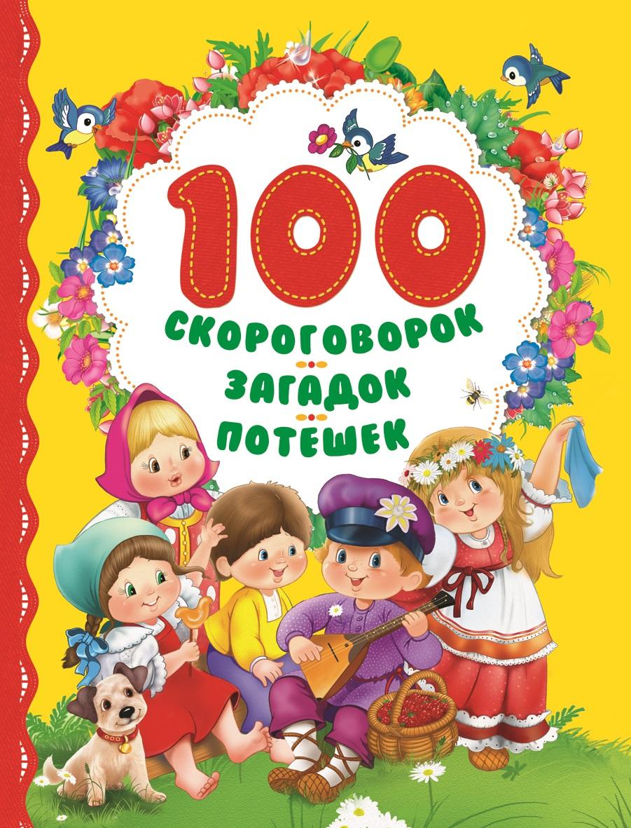 картинка Книга «100 скороговорок, загадок, потешек» от магазина Bebikam.ru