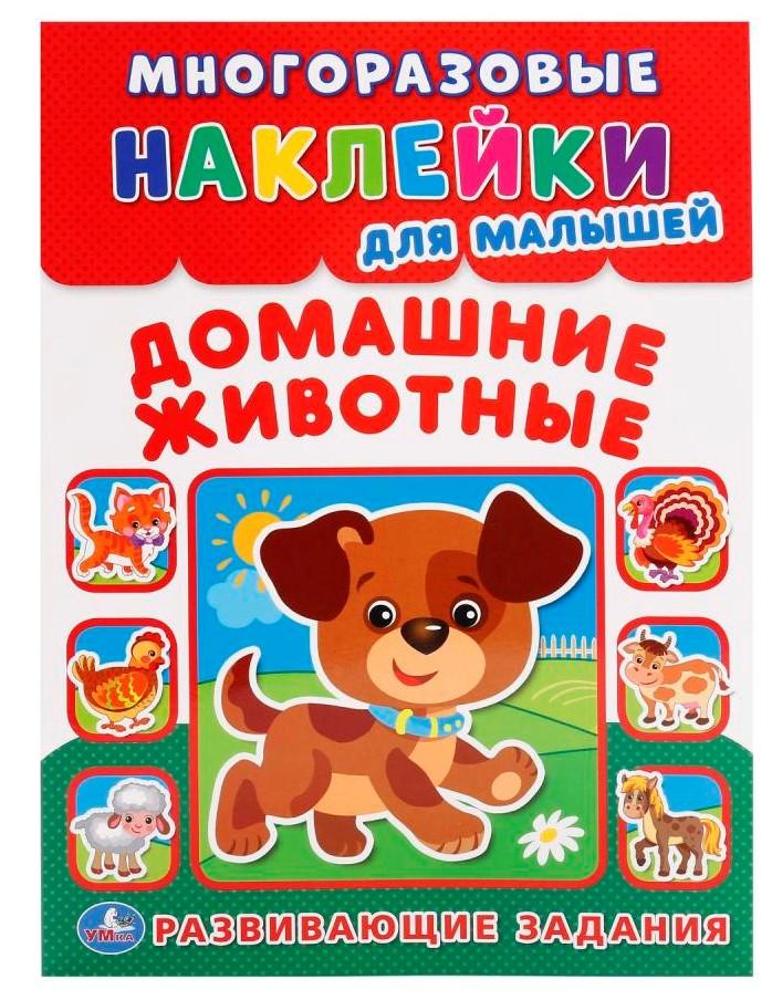 картинка Многоразовые наклейки для малышей – Домашние животные. Развивающие задания от магазина Bebikam.ru