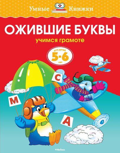 Книга - Ожившие буквы - из серии Умные книги для детей от 5 до 6 лет в новой обложкеОбучающие книги и задания<br>Книга - Ожившие буквы - из серии Умные книги для детей от 5 до 6 лет в новой обложке<br>