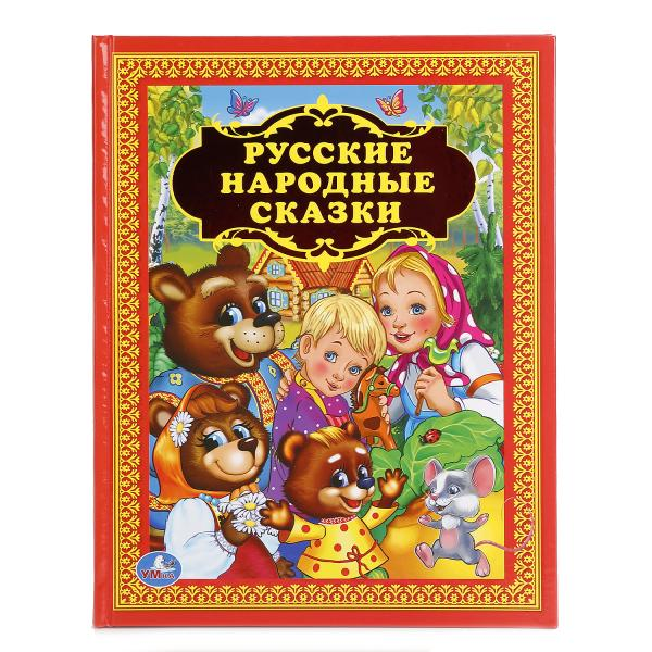 Книга из серии Детская библиотека – Русские народные сказки, Умка  - купить со скидкой