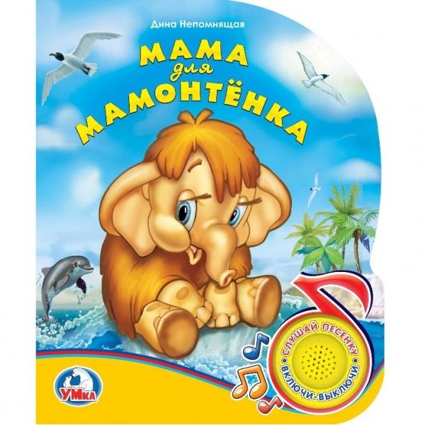 Купить Музыкальная книга – Мама для мамонтенка, 1 кнопка с песенкой, Умка