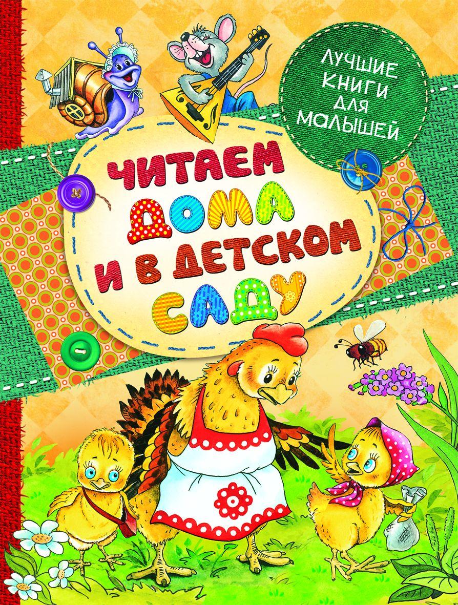 Книга «Читаем дома и в детском саду»Хрестоматии и сборники<br>В книге вы найдете произведения:<br><br>В. Катаева, Г. Цыферова и С. Козлова.<br>