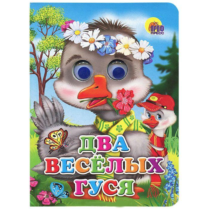 Книжка с глазками - Два весёлых гусяКнижки-малышки<br>Книжка с глазками - Два весёлых гуся<br>