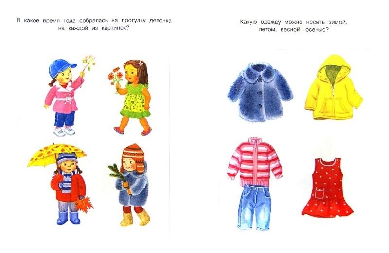 Тематические картинки для детей 3-4 лет, добро картинки фото