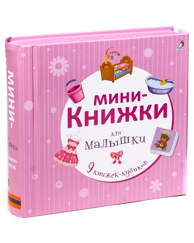 Мини-книжки для малышки New РОБИНС