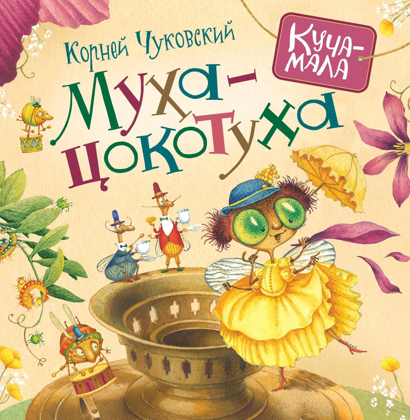 Купить Книга К. Чуковский - Муха-цокотуха из серии Куча-мала, Росмэн