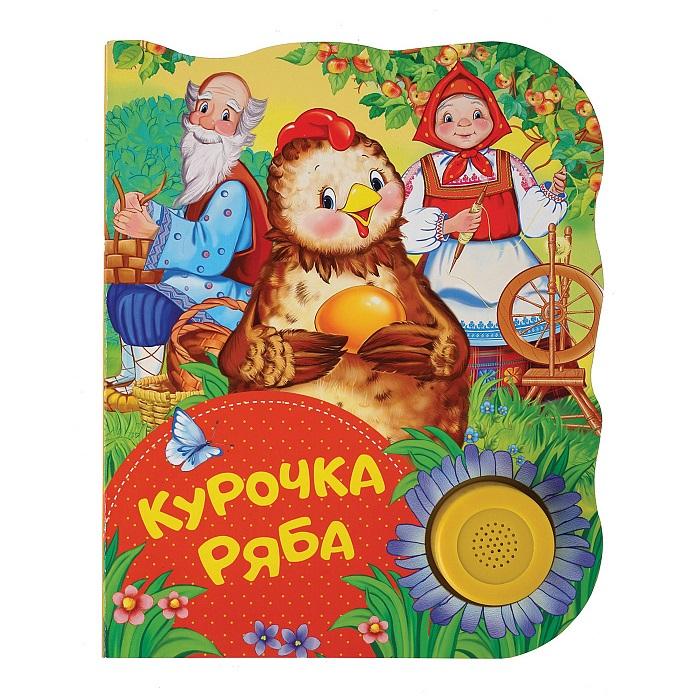 Поющая книжка - Курочка РябаДетские сказки - нажми и послушай<br>Поющая книжка - Курочка Ряба<br>