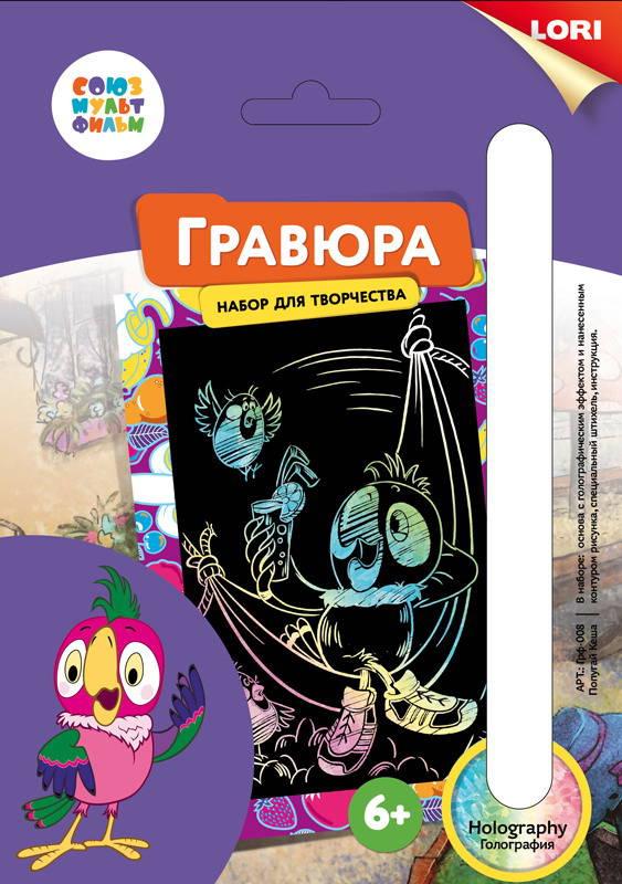 Купить Гравюра Союзмультфильм с эффектом голографик - Попугай Кеша, малая, LORI