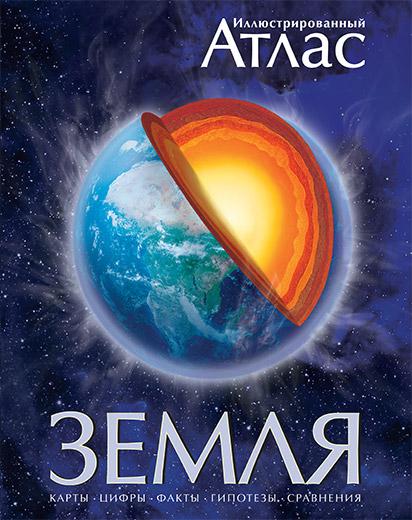 Иллюстрированный Атлас «Земля» - Энциклопедии , артикул: 133610