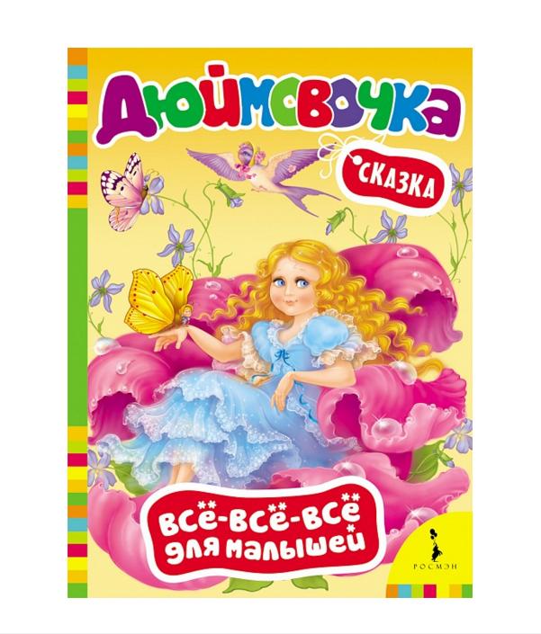 картинка Сказка для малышей «Дюймовочка» от магазина Bebikam.ru