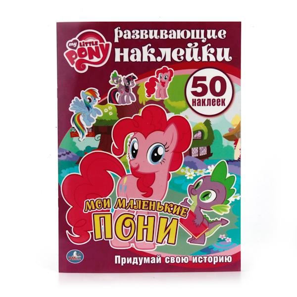 Развивающие наклейки - Мои маленькие Пони, 50 наклеекМоя маленькая пони (My Little Pony)<br>Развивающие наклейки - Мои маленькие Пони, 50 наклеек<br>