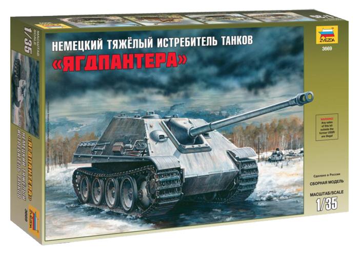 Модель сборная. Немецкий тяжелый истребитель танков ЯгдпантераМодели танков для склеивания<br>Модель сборная. Немецкий тяжелый истребитель танков Ягдпантера<br>