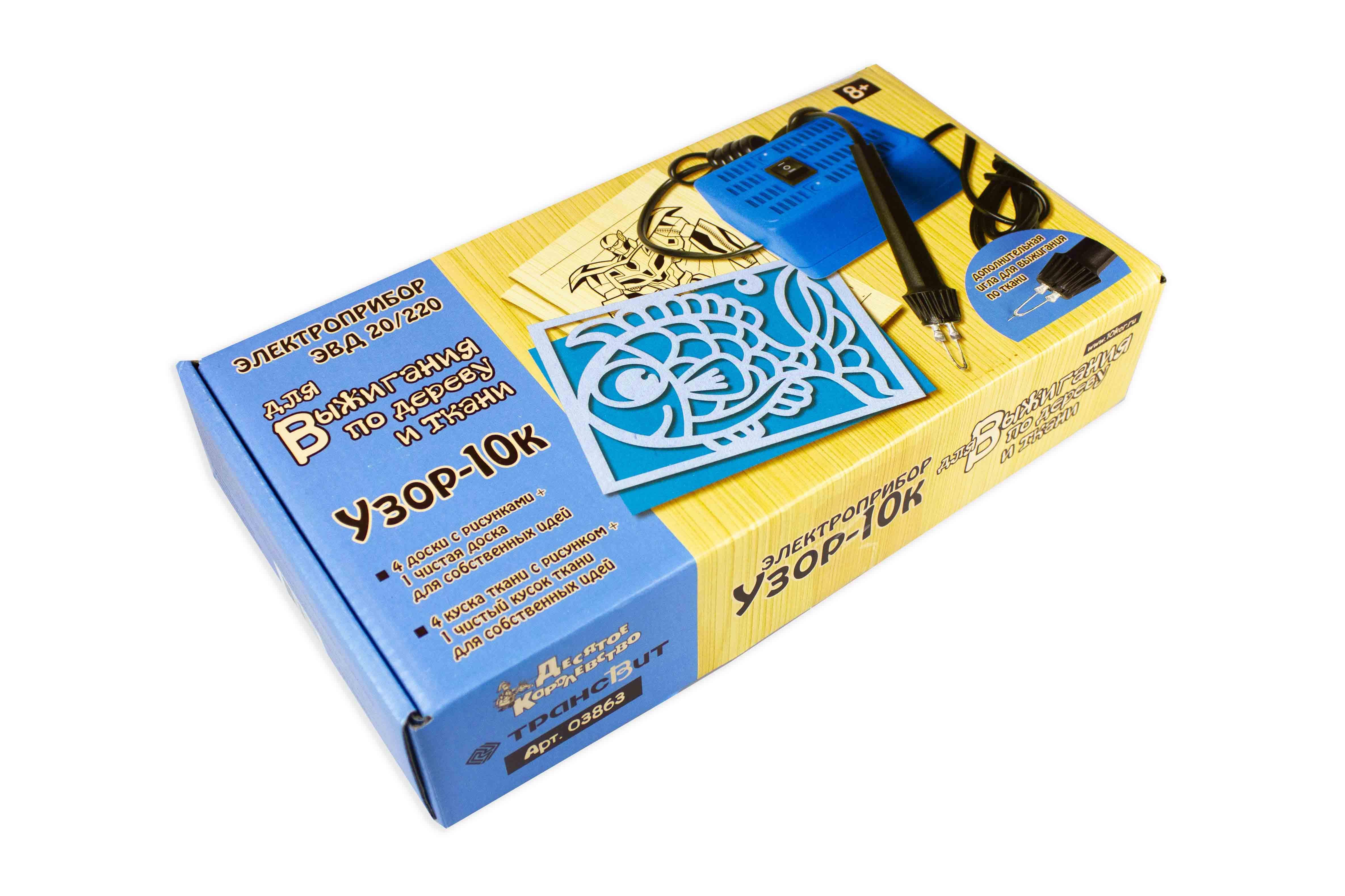 Купить Электроприбор для выжигания по дереву и ткани Узор-10к, 5 досок, 5 кусков ткани, Десятое королевство