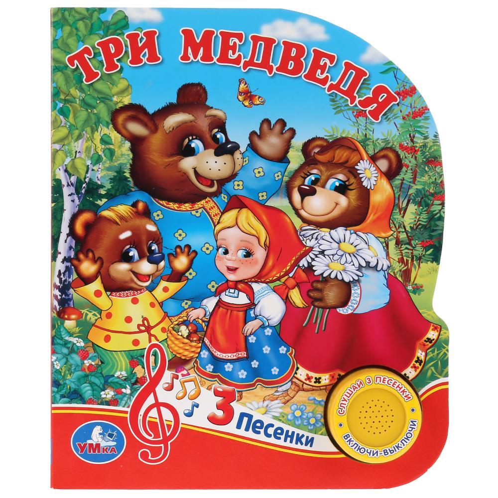 Купить Музыкальная книга – Три медведя, 3 песенки, Умка