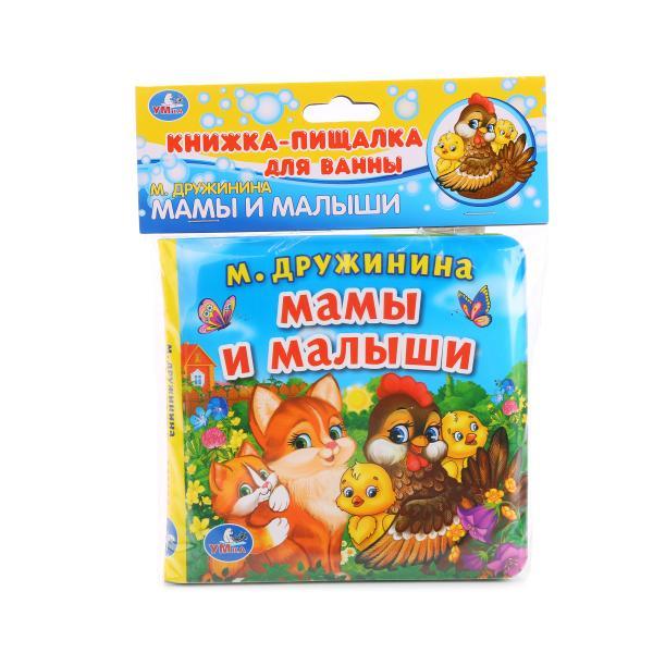 Книга-пищалка для ванной - Мамы и малыши. М. ДружининаКнижки для ванной. Книжки с игрушками<br>Книга-пищалка для ванной - Мамы и малыши. М. Дружинина<br>