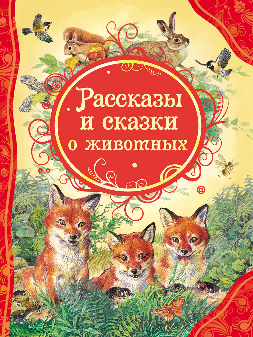 Купить Книга Рассказы и сказки о животных , Росмэн