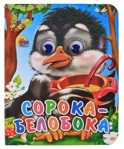 Книжка с глазками-мини. Сорока-БелобокаКниги для малышей<br>Книжка с глазками-мини. Сорока-Белобока<br>