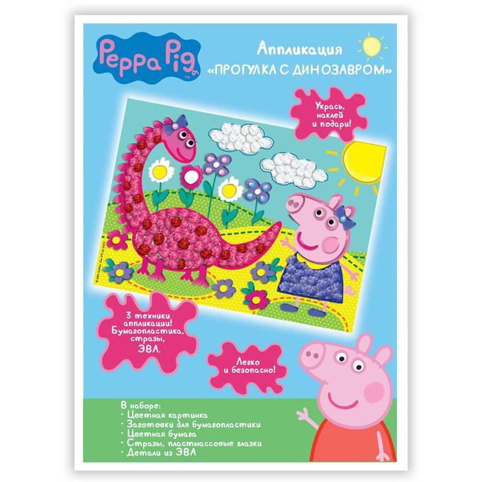 Купить Аппликация Peppa Pig - Прогулка с динозавром, Росмэн