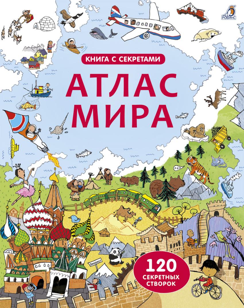 Книга с секретами  Открой тайны  Атлас мира - Энциклопедии , артикул: 147526