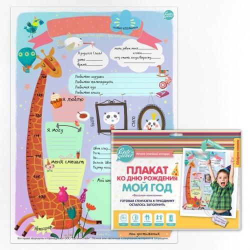 Плакат для заполнения Мой День Рождения. Веселая Компания, формат А2, унисексОткрытки, плакаты, календари<br>Плакат для заполнения Мой День Рождения. Веселая Компания, формат А2, унисекс<br>