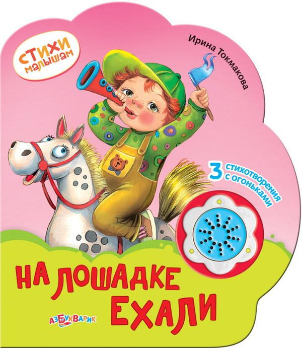 Книга «На лошадке ехали» из серии «Стихи малышам»Почитай мне стихи<br>Книга «На лошадке ехали» из серии «Стихи малышам»<br>