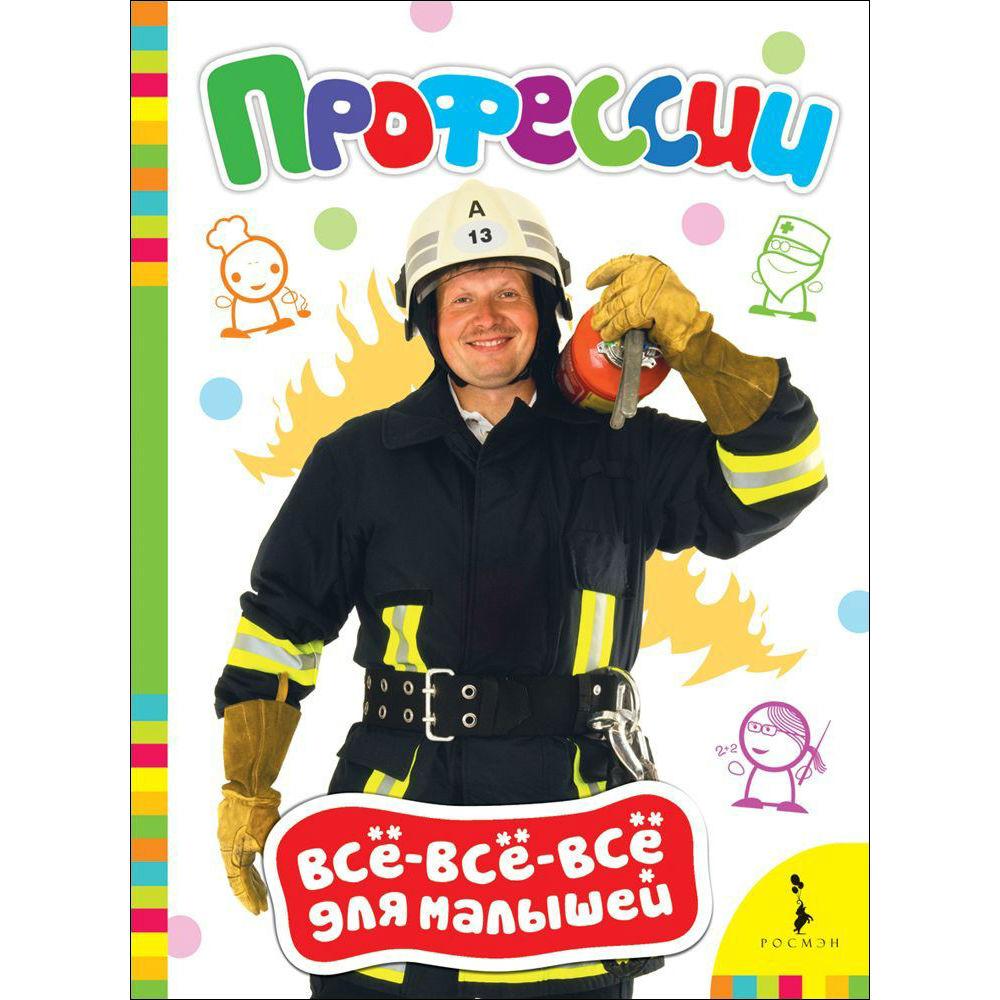 Купить Книга из серии Все-все-все для малышей – Профессии, Росмэн