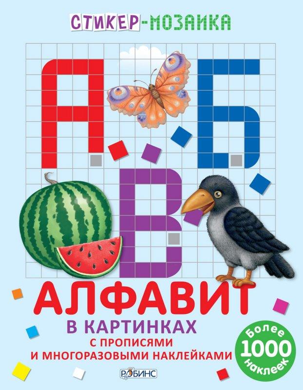 Стикер-мозаика «Алфавит в картинках»Учим буквы и цифры<br>Стикер-мозаика «Алфавит в картинках»<br>