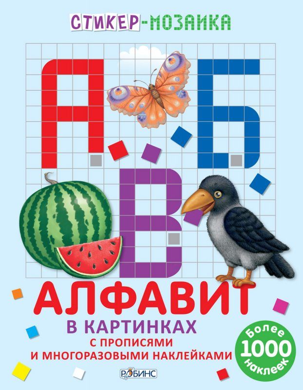 Стикер-мозаика «Алфавит в картинках» фото