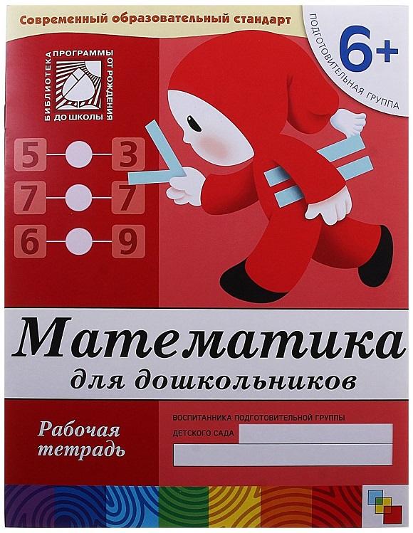 Купить Рабочая тетрадь «Математика для дошкольников. Подготовительная группа», Мозаика-Синтез