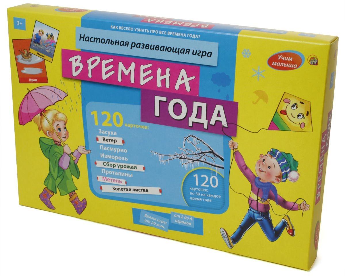 Купить Игра настольная обучающая – Учим малыша. Времена года, Рыжий Кот