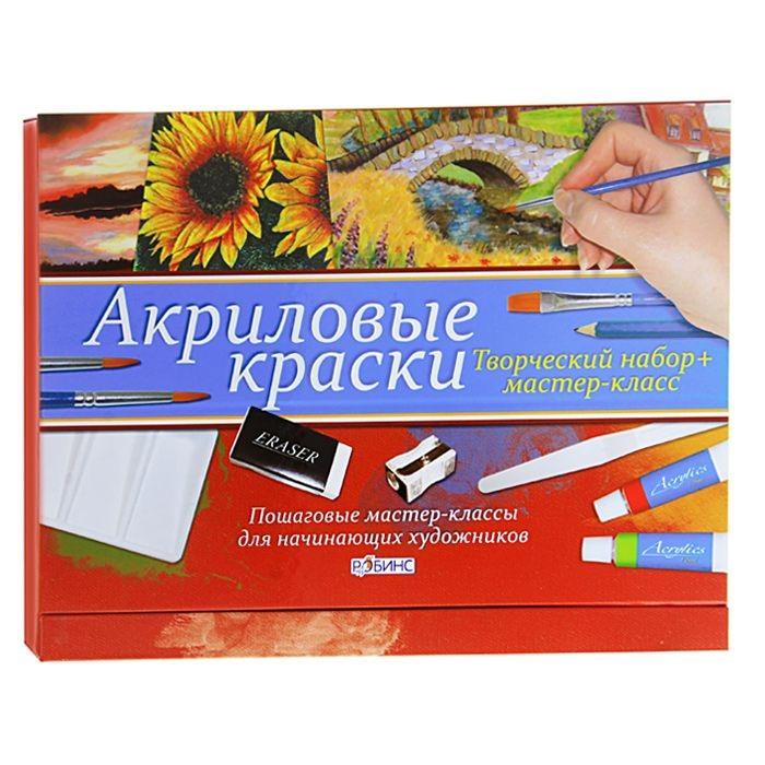 Акриловые краскиНаборы для рисования<br>Акриловые краски<br>