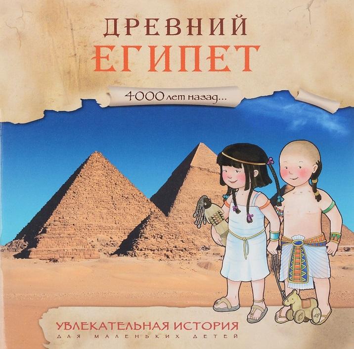 Увлекательная история для маленьких детей - Древний ЕгипетДля детей старшего возраста<br>Увлекательная история для маленьких детей - Древний Египет<br>