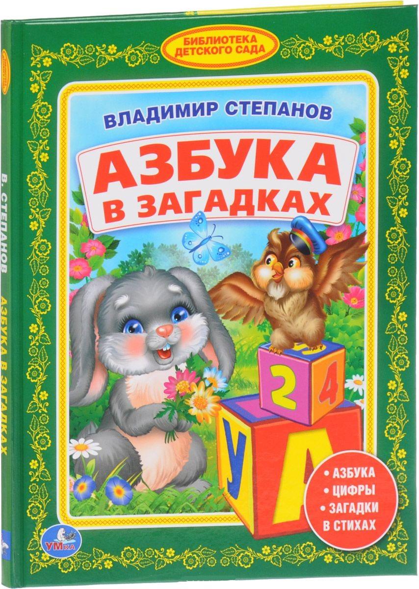 Книга из серии Библиотека детского сада - В. Степанов - Азбука в загадкахУчим буквы и цифры<br>Книга из серии Библиотека детского сада - В. Степанов - Азбука в загадках<br>