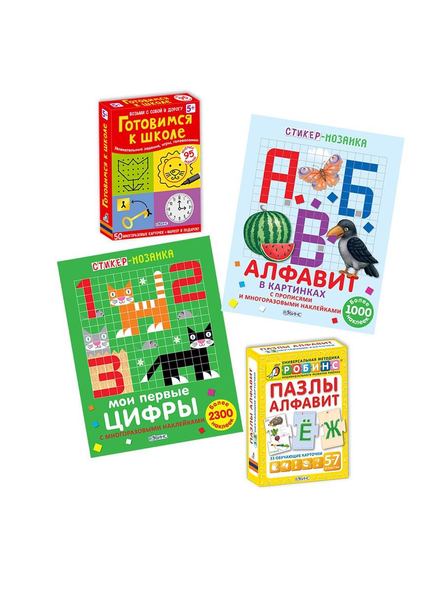 Комплект - Готовимся к школе, 4 наименованияУчим буквы и цифры<br>Комплект - Готовимся к школе, 4 наименования<br>