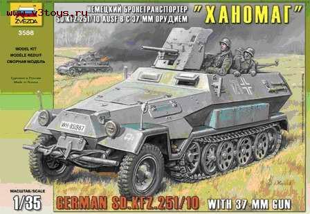 Набор подарочный-сборка «Ханомаг с пушкой»Модели танков для склеивания<br>Набор подарочный-сборка «Ханомаг с пушкой»<br>