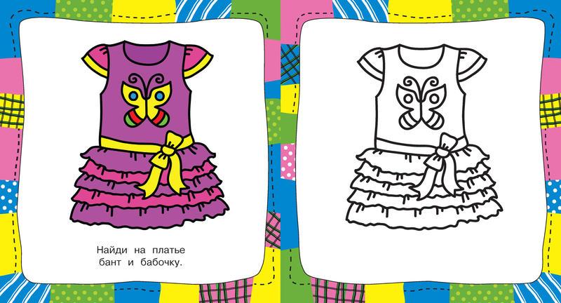 Картинки одежды как из раскраски