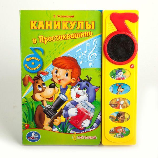 Книга - Каникулы в Простоквашино, 5 звуковых кнопок с зеркальцемДетские сказки - нажми и послушай<br>Книга - Каникулы в Простоквашино, 5 звуковых кнопок с зеркальцем<br>