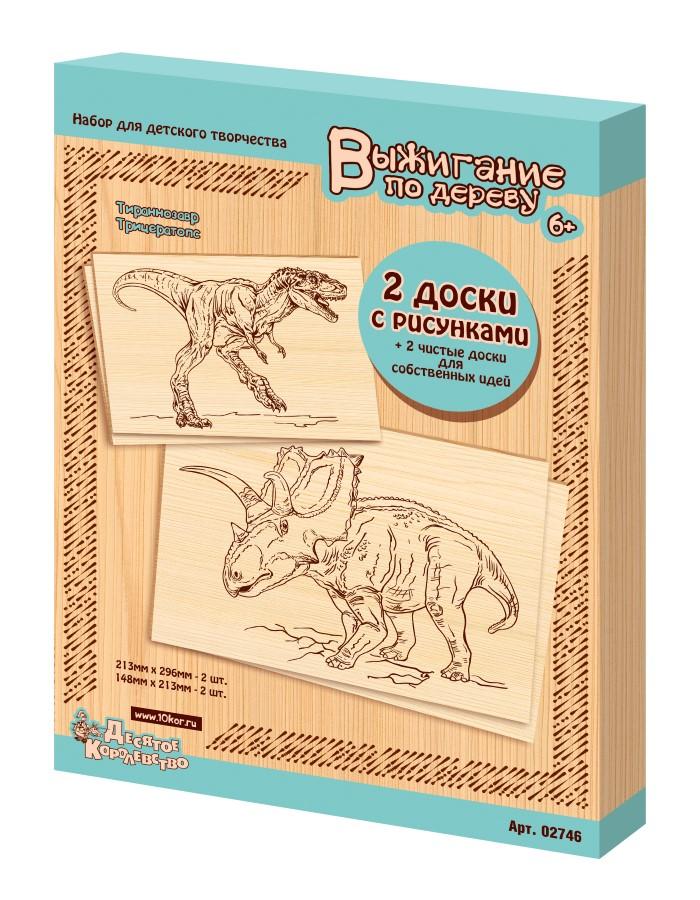 Купить Доски для выжигания из серии Динозавры, 4 штуки - Тираннозавр, Трицератопс, форматы А4+А5, Десятое королевство