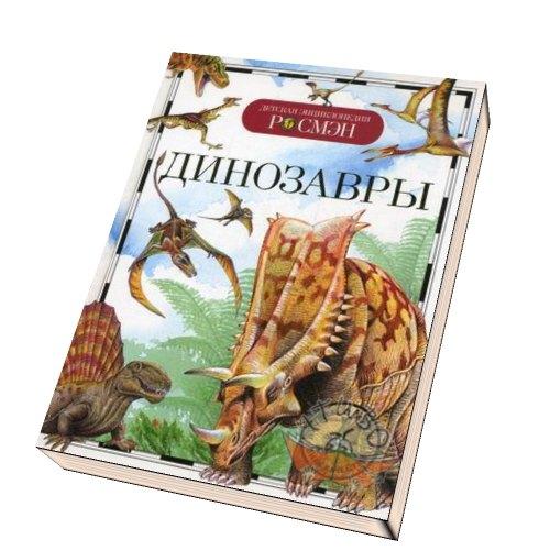 Энциклопедия «Динозавры»Для детей старшего возраста<br>Энциклопедия «Динозавры»<br>