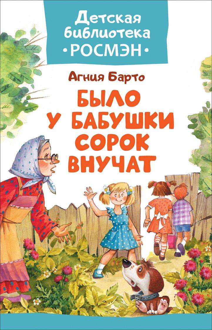 Купить Книга из серии Детская библиотека Росмэн - А. Барто - Было у бабушки сорок внучат