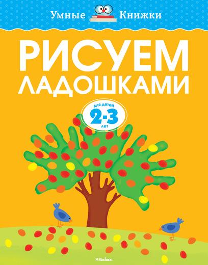 Купить Книга - Рисуем ладошками - из серии Умные книги для детей от 2 до 3 лет в новой обложке, Махаон